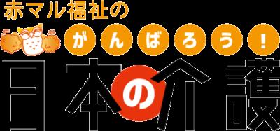 赤マル福祉のがんばろう!日本の介護 ロゴ