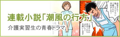介護実習生の青春ドラマ 連載小説「潮風の行方」