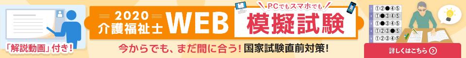 国家試験対策「Web模擬試験」はこちら